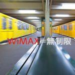 WiMAXは無制限に使える?速度制限になるとどうなるの?