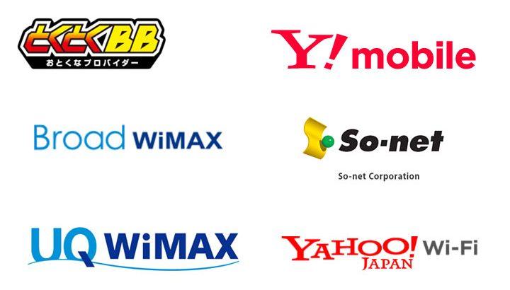 2018年版WiMAXのおすすめプロバイダはどこ?用途に合わせて選ぼう!