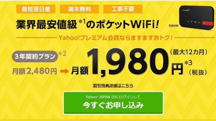 Yahoo Wi-Fiは高い?安い?ネットで伝えられていない真実とは
