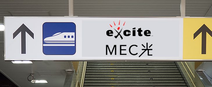 exciteが新たに始めた高速サービスexcite MEC光を徹底解説!