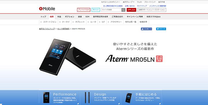 楽天モバイルのポケットWiFiは安い?メリットデメリットからわかる真実とは