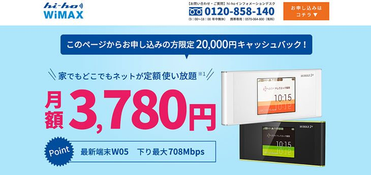 hi-ho WiMAXはコスパ最強!?評判・料金・速度まで徹底解説