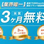 JP WiMAXの評判は?コスパ最強のWiMAXのプロバイダ!!