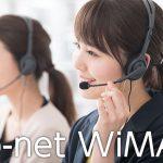So-net WiMAXをオススメする本当の理由~ネットの嘘に騙されないで!~