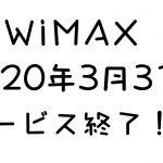 WiMAXがサービス「終了」「停波」!?もう使えなくなってしまうの?