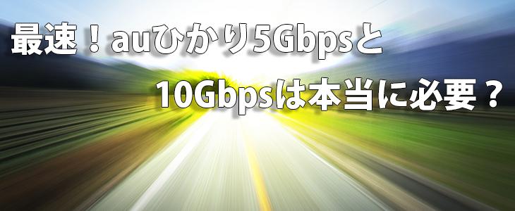 知らなかったじゃ済まされない?auひかり新サービス5Gbps・10Gbpsの注意ポイント!