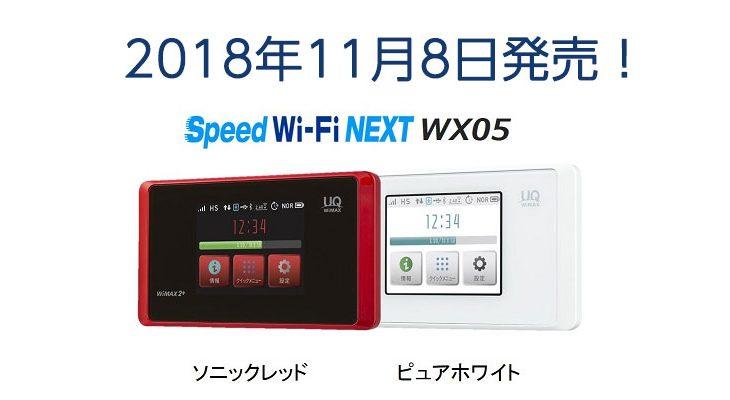 WiMAX最新機種「WX05」のレビュー!~今一番おすすめのモバイルルーターはどれ?~
